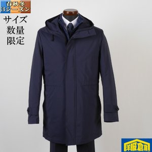 フーテッドコート メンズ Lサイズ ライナー付き ビジネスコートSG-L 8000 GC25059|y-souko