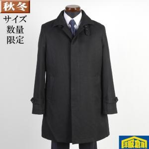 ビジネスコートGC26111−Sサイズスタンドカラーコート ライナー付きサイズ限定 SG−S8000|y-souko