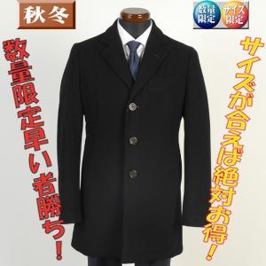 コートGC34104−Sサイズチェスターコートウール素材 ビジネスコート SG−S 11000|y-souko