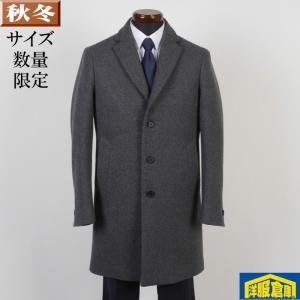 チェスター コート メンズウール100%素材 XLサイズ ビジネスコート SG-X 16000 GC35014|y-souko