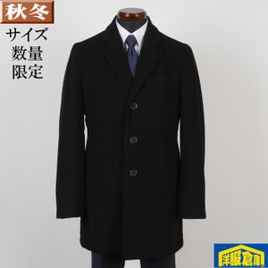 チェスター コート メンズ Mサイズ ビジネスコート SG-M 16000 GC35027|y-souko