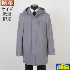 スタンドカラー フーテッド コート メンズ Mサイズ ビジネスコート SG-M 11000 GC35039|y-souko