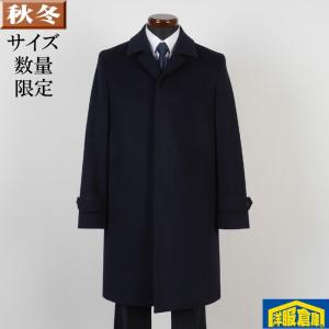 ステンカラー コート メンズ毛&アンゴラ素材 Mサイズ ビジネスコートSG-M 16000 GC35079|y-souko
