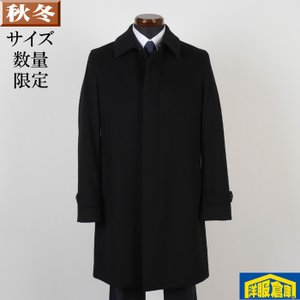 ステンカラー コート メンズ LLサイズ ビジネスコートSG-X 13000 GC35095|y-souko