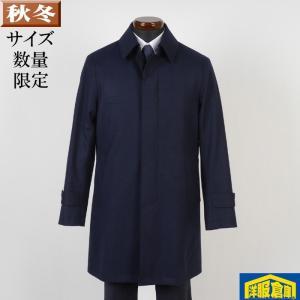 ステンカラー ライナー付き コート メンズ 44(S)サイズ ビジネスコートSG-S 16000 GC35117|y-souko