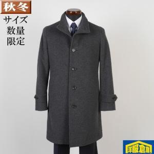 スタンドカラー  ビジネスコート メンズ Sサイズ SG-S 13000 GC35139|y-souko
