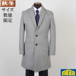 チェスターカラー  ビジネスコート メンズ Sサイズ SG-S 13000 GC35156|y-souko