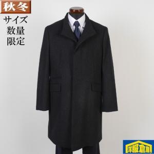スタンドカラー ビジネスコート メンズカシミヤ混防素材 3Lサイズ SG-X 16000 GC35226|y-souko