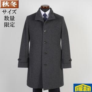 スタンドカラー コート メンズ ビジネスコート Mサイズ ウールSG-M 13000 GC35228|y-souko