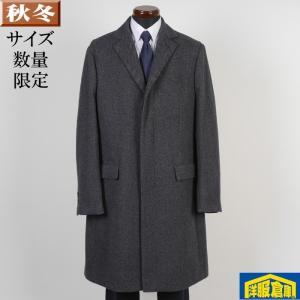 チェスター コート メンズ ビジネスコート 4Lサイズ ウールSG-Z 16000 GC35231|y-souko