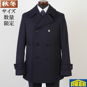 ピーコート メンズウール Lサイズ ビジネスコートSG-L 12500 GC36203|y-souko
