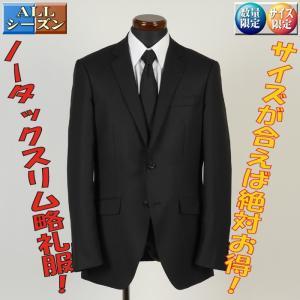 A8サイズ シングル2釦ノータック略礼服ウール100%素材 清涼背抜き仕立て14000 gf2001|y-souko