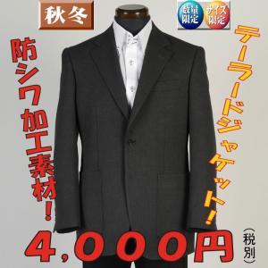 ジャケットGJ2003−A4サイズ限定テーラードジャケット チェック柄|y-souko