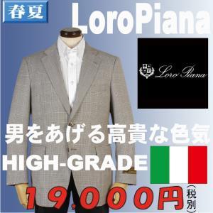 テーラードジャケットイタリア LoroPiana AB6/AB8サイズ 薄茶チェック柄 19000 GJ32002|y-souko