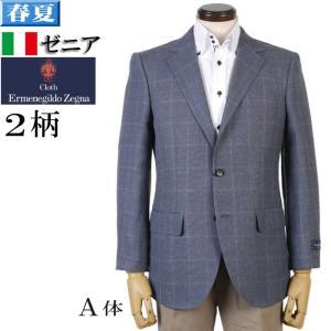 Ermenegildo Zegna  ゼニアテーラード ジャケット メンズCROSS-PLY A5 A6サイズ 19000 全2柄 GJ5002|y-souko