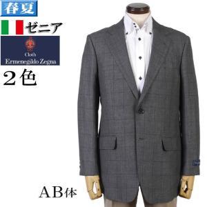 Ermenegildo Zegna  ゼニアテーラード ジャケット メンズCROSS-PLY AB7サイズ 19000 全2色 GJ5003|y-souko