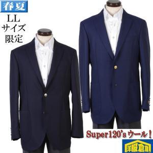 テーラード ジャケット メンズSuper120'sウール LL サイズ限定 全2柄 7000 GJ5016|y-souko