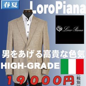 今週のセール第38弾ジャケットGJ92005−A体サイズ限定テーラードジャケットイタリア「Loropiana」麻&絹素材 y-souko