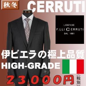 スーツGS20007−YA7サイズノータックビジネススーツ伊「Cerruti Dal1881」社製ウール100%素材 日本製|y-souko