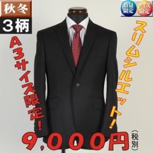 今週のセール第25弾送料無料スーツGS20023-A3サイズ限定ノータックスリムビジネススーツ選べる3柄 9000 tk40|y-souko