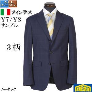 スーツ ノータック スリム ビジネススーツ メンズ Y7 Y8  FINTES Super120's 段返り3釦 全3柄 16000 GS20026|y-souko