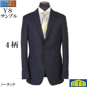スーツ ノータック スリム ビジネススーツ メンズ Y8 全3柄 9000 GS20030|y-souko