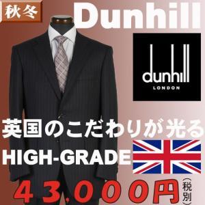 スーツGS21002−A6サイズ1タックビジネススーツ英国「Dunhill」 日本製|y-souko