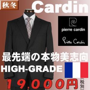 スーツGS21006−A7サイズ1タックビジネススーツ仏「Pierre Cardin」|y-souko