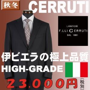 スーツGS21009−AB4サイズノータックビジネススーツ伊「Cerruti Dal1881」社製Super130's 日本製|y-souko