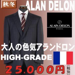 スーツGS21013−BB体サイズ限定1タックビジネススーツ「ALAINDELON」Super100's 濃紺チェック柄|y-souko
