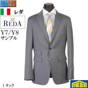 スーツ 1タック ビジネススーツ メンズ Y7 Y8  REDA Super110's 段返り3釦 チェンジポケット 16000 GS21024|y-souko