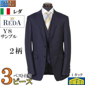 スリーピース スーツ 1タック ビジネススーツ メンズ Y8  REDA Super110's 段返り3釦 全2柄 18000 GS21026|y-souko