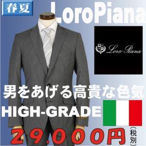 A5サイズ ノータックビジネススーツイタリア「Loro Piana」社製メリノウールチャコールグレーストライプ GS30003|y-souko