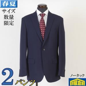 AB3サイズ ノータックビジネススーツイタリア「GUABELLO」ウール100%素材濃紺ストライプ GS30015|y-souko