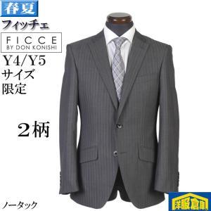 YA/A体 ノータック2パンツビジネススーツ耐久性あるポリエステルと柔らかなウール混紡素材袖裏キュプラ使用 全2色 GS30025|y-souko