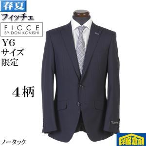 ビジネススーツ メンズ YA体 A体 AB体 ノータック ビジネス スリム GS30026|y-souko