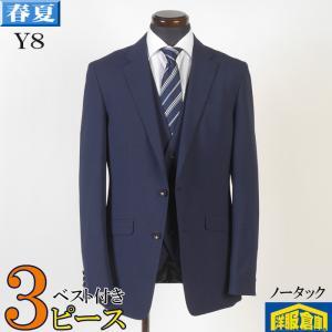 スーツ ビジネススーツ メンズ ノータック Y3 Y5 A7 ビジネス 春夏 紳士 スリム タックなし 10000 GS30042 y-souko