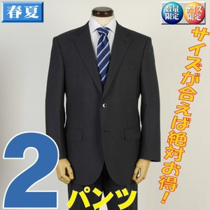 A体限定サイズ 2タック2パンツビジネススーツ耐久性あるポリエステルと柔らかなウール混紡素材裏地キュプラ使用 14000  GS31024|y-souko