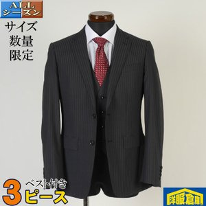 スーツ ビジネススーツ メンズ  3ピース ノータック スリム 紳士 タックなし Y5 10000 GS40011|y-souko
