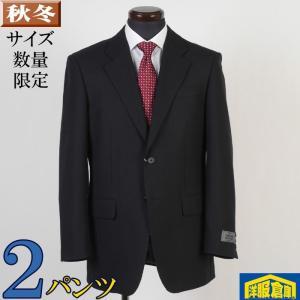 2パンツスーツ 1タック  ビジネススーツ メンズ A6 サイズ限定 11000 GS41016 y-souko