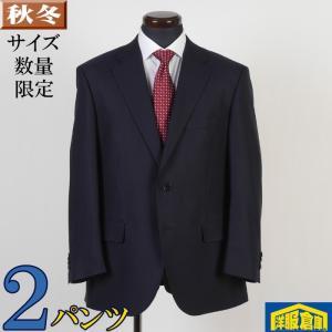 2タック 2パンツ ビジネススーツ メンズ毛100%素材 BE4 サイズ限定 13000 GS41021 y-souko
