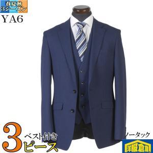 3ピース ノータック スリム ビジネススーツ メンズ Y7 サイズ限定 11000 GS50011|y-souko