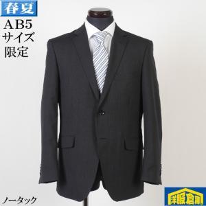 ウール100% ノータック スリム ビジネススーツ メンズ AB5 サイズ限定 13000 GS50013|y-souko