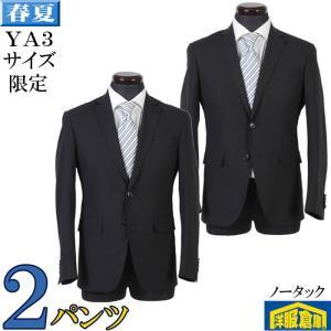 2パンツ ノータック スリム ビジネススーツ メンズウォッシャブル対応 YA3 サイズ限定 全2柄 13000 GS50017-rev2000-|y-souko