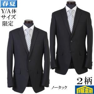ノータック スリム ビジネススーツ メンズウォッシャブル対応 YA3/YA7/A5 サイズ限定 全2柄 12000 GS50020|y-souko