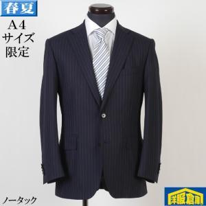 ノータック スリム ビジネススーツ メンズ毛100%素材 A4 サイズ限定 12000 GS50028|y-souko