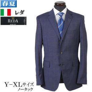 REDA レダSuper110's  シングル段返り3釦 ノータック ビジネススーツ メンズウール100% Y-XL サイズ限定 16000 GS50045 y-souko