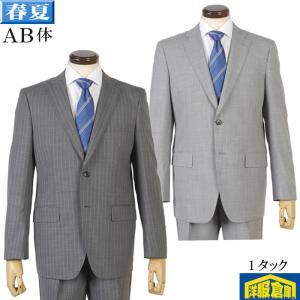 1タック ビジネススーツ メンズ BE4 サイズ限定 10000 GS51002|y-souko