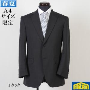 1タック ビジネススーツ メンズ A4 サイズ限定 10000 GS51003|y-souko