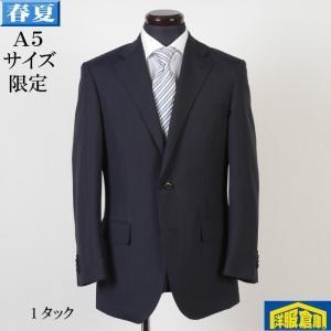 1タック ビジネススーツ メンズ A5 サイズ限定 10000 GS51004|y-souko